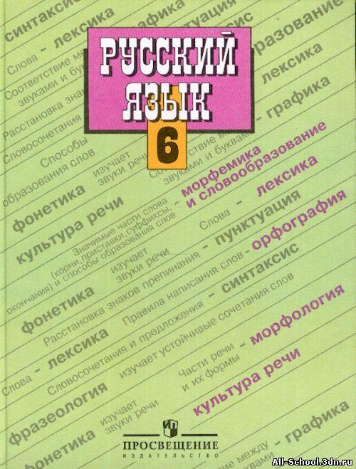 Русский язык. 6 класс.